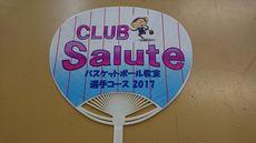 DSC_0068うちわ白_R.JPG