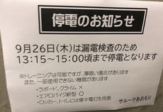 事務局停電2019.JPG