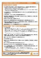 活動再開の対策(スポーツ庁)利用者.jpg