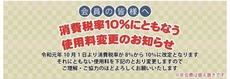 消費税率10%.jpg