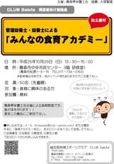 食育アカデミー (2).jpg