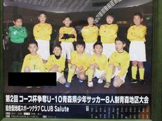 U-8コープ杯2011.jpg